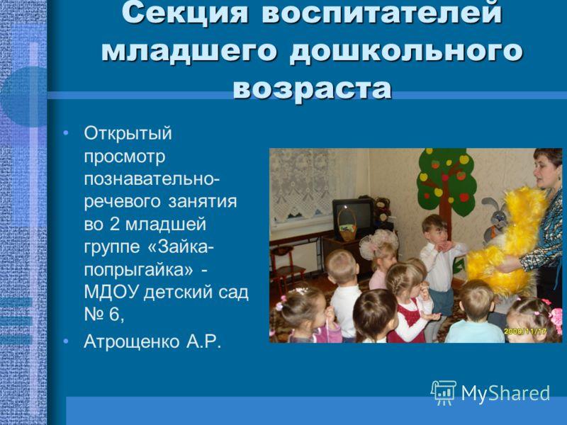 Секция воспитателей младшего дошкольного возраста Открытый просмотр познавательно- речевого занятия во 2 младшей группе «Зайка- попрыгайка» - МДОУ детский сад 6, Атрощенко А.Р.