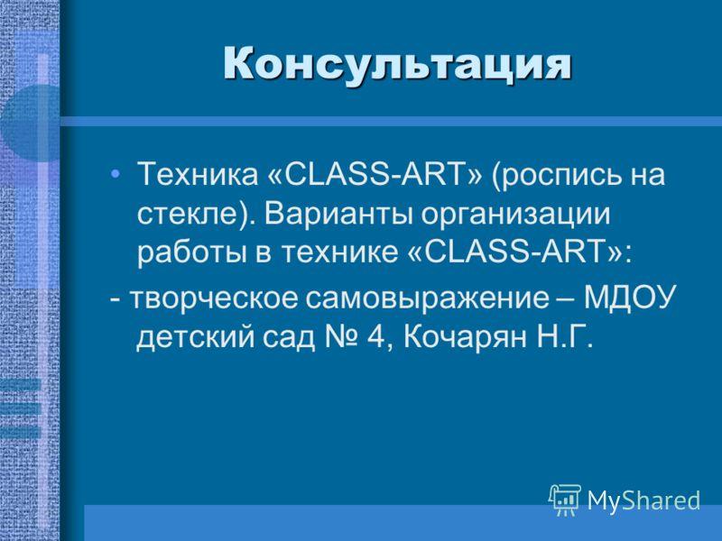 Консультация Техника «CLASS-ART» (роспись на стекле). Варианты организации работы в технике «CLASS-ART»: - творческое самовыражение – МДОУ детский сад 4, Кочарян Н.Г.