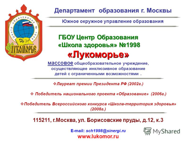 Департамент образования г. Москвы Южное окружное управление образования ГБОУ Центр Образования «Школа здоровья» 1998 «Школа здоровья» 1998«Лукоморье» массовое общеобразовательное учреждение, осуществляющее инклюзивное образование детей с ограниченным