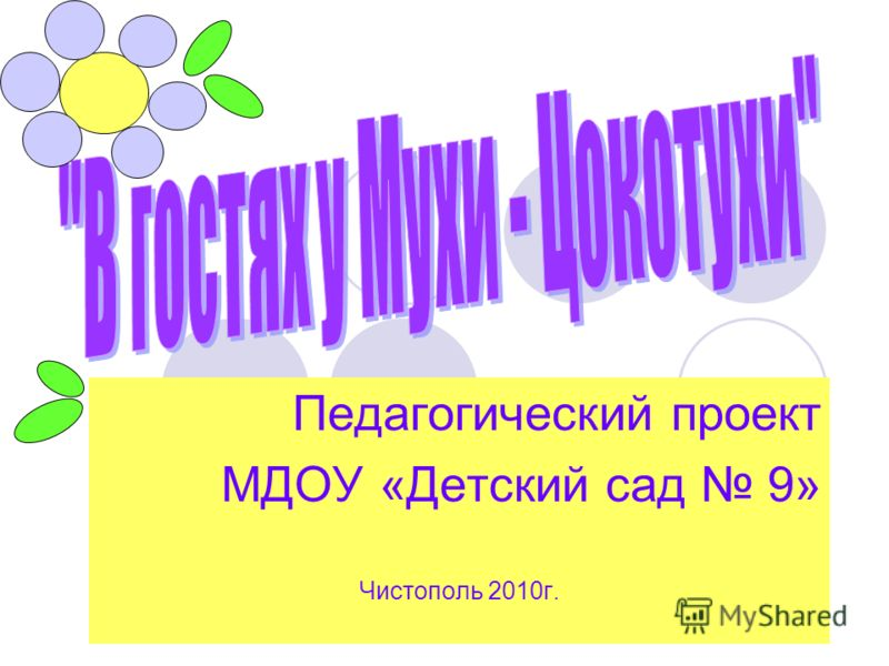 Педагогический проект МДОУ «Детский сад 9» Чистополь 2010г.