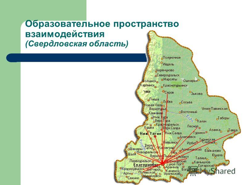Образовательное пространство взаимодействия (Свердловская область)