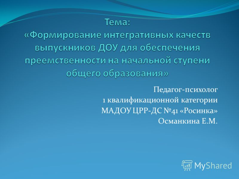 Педагог-психолог 1 квалификационной категории МАДОУ ЦРР-ДС 41 «Росинка» Османкина Е.М.