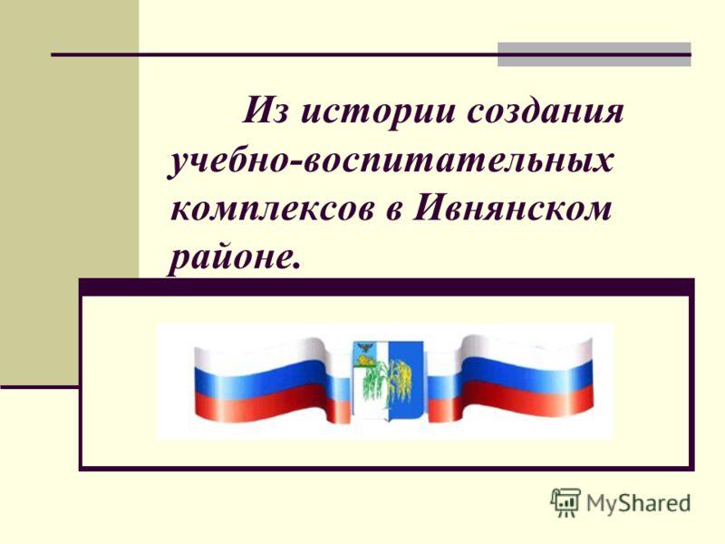 Из истории создания учебно-воспитательных комплексов в Ивнянском районе.