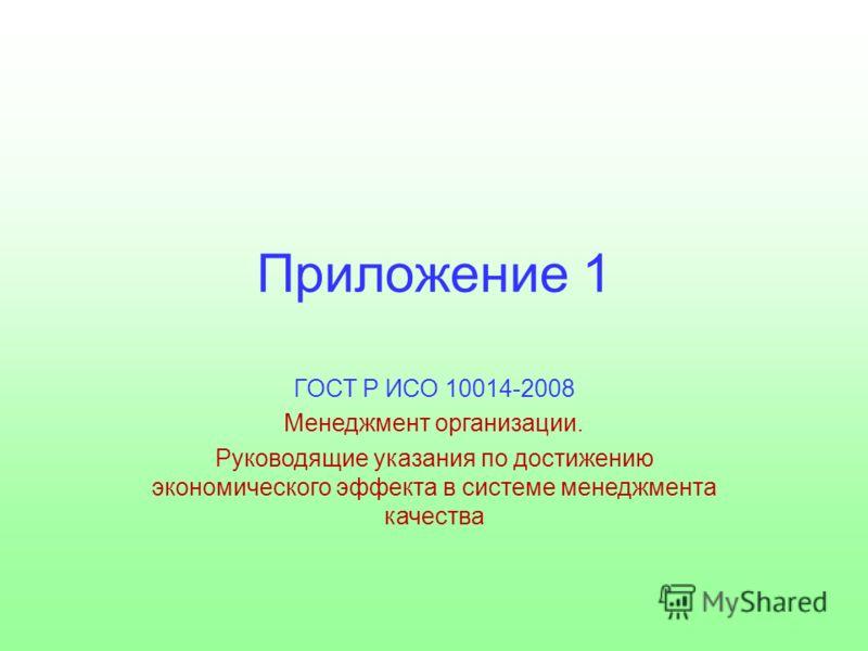 Приложение 1 ГОСТ Р ИСО 10014-2008 Менеджмент организации. Руководящие указания по достижению экономического эффекта в системе менеджмента качества