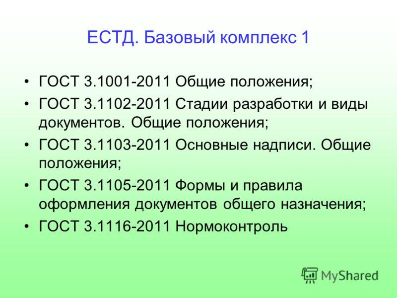 Гост 3.1116 2011
