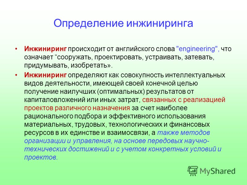 Определение инжиниринга Инжиниринг происходит от английского слова