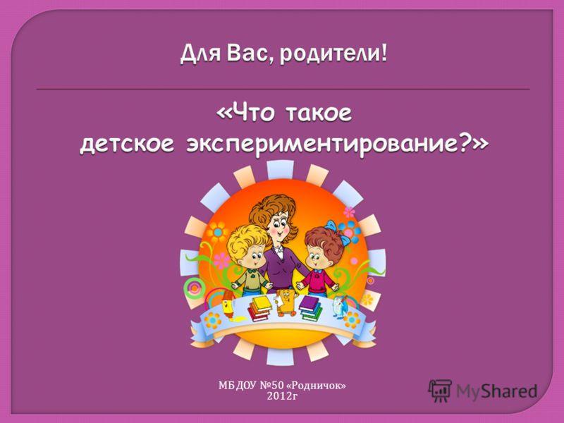 МБ ДОУ 50 « Родничок » 2012 г