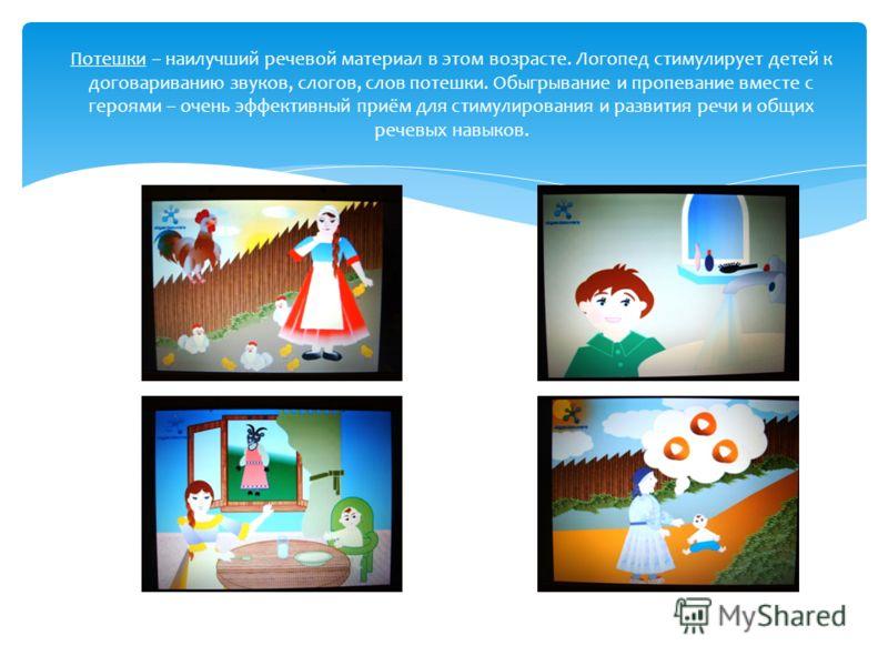 Потешки – наилучший речевой материал в этом возрасте. Логопед стимулирует детей к договариванию звуков, слогов, слов потешки. Обыгрывание и пропевание вместе с героями – очень эффективный приём для стимулирования и развития речи и общих речевых навык