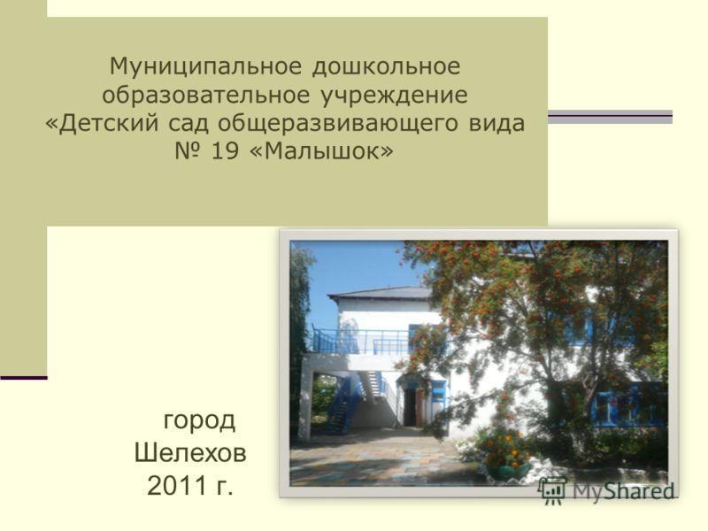 город Шелехов 2011 г. Муниципальное дошкольное образовательное учреждение «Детский сад общеразвивающего вида 19 «Малышок»
