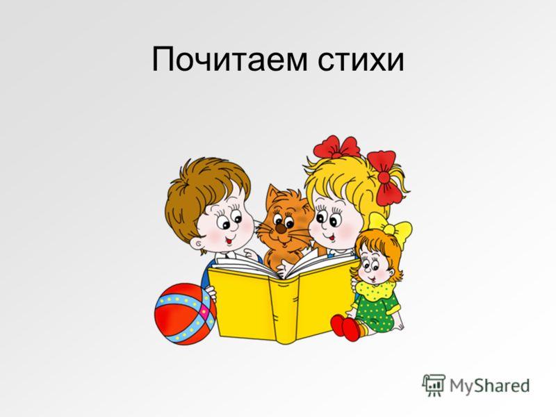 Почитаем стихи