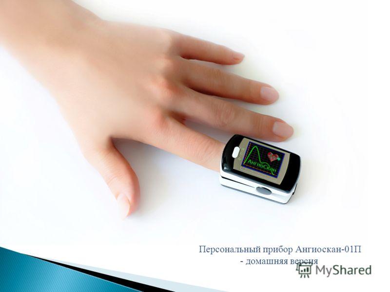 Персональный прибор Ангиоскан-01П - домашняя версия