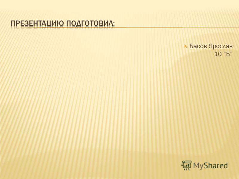Басов Ярослав 10 Б