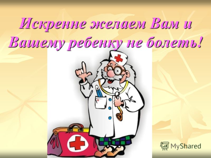 Искренне желаем Вам и Вашему ребенку не болеть!