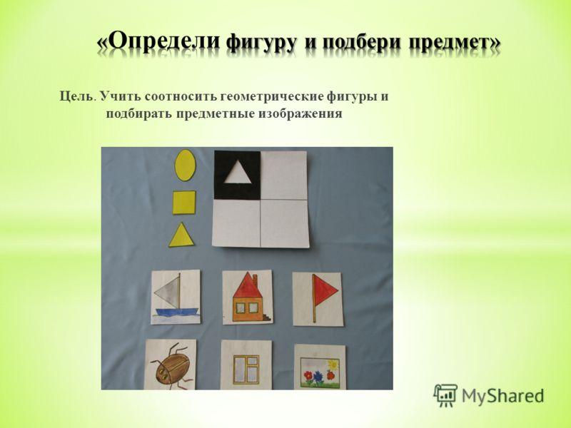 геометрические фигуры и знакомства с ними в доу