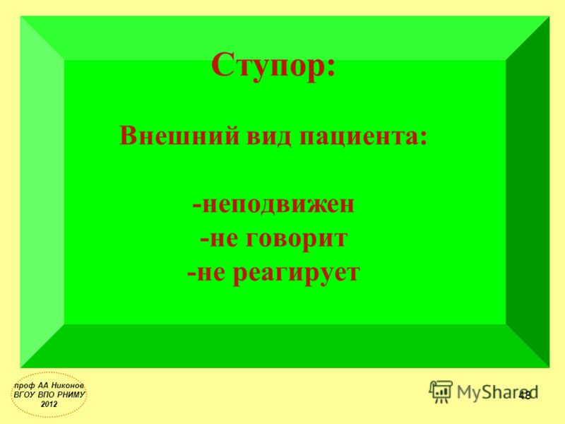 Ступор: Внешний вид пациента: -неподвижен -не говорит -не реагирует проф АА Никонов ВГОУ ВПО РНИМУ 2012 48
