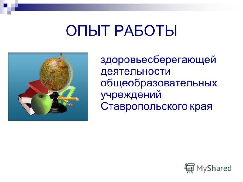 ОПЫТ РАБОТЫ здоровьесберегающей деятельности общеобразовательных учреждений Ставропольского края