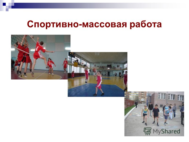 Спортивно-массовая работа