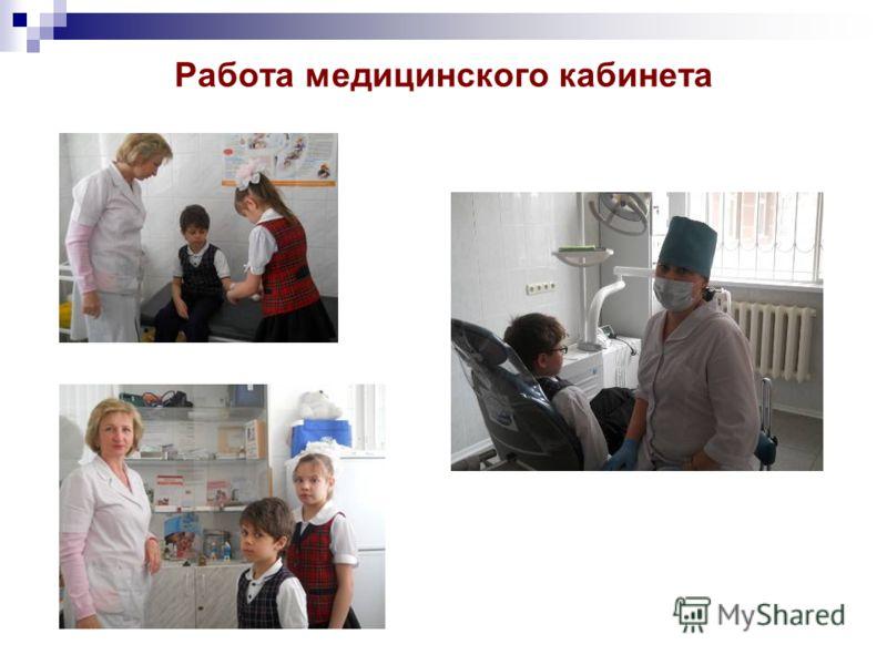Работа медицинского кабинета