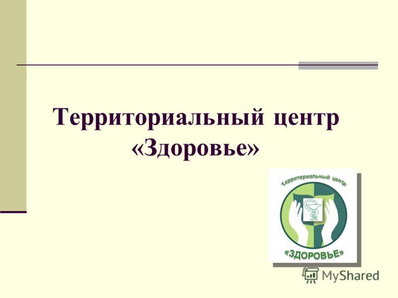 Территориальный центр «Здоровье»