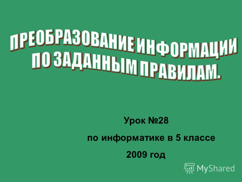 Урок 28 по информатике в 5 классе 2009 год