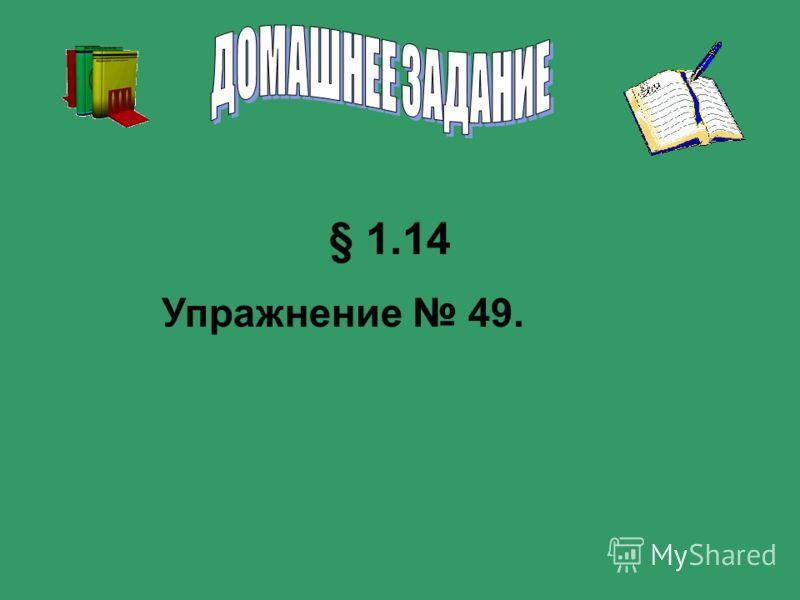 § 1.14 Упражнение 49.