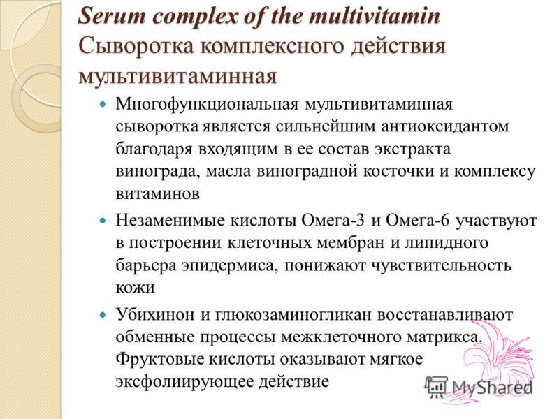 Serum complex of the multivitamin Сыворотка комплексного действия мультивитаминная Многофункциональная мультивитаминная сыворотка является сильнейшим антиоксидантом благодаря входящим в ее состав экстракта винограда, масла виноградной косточки и комп