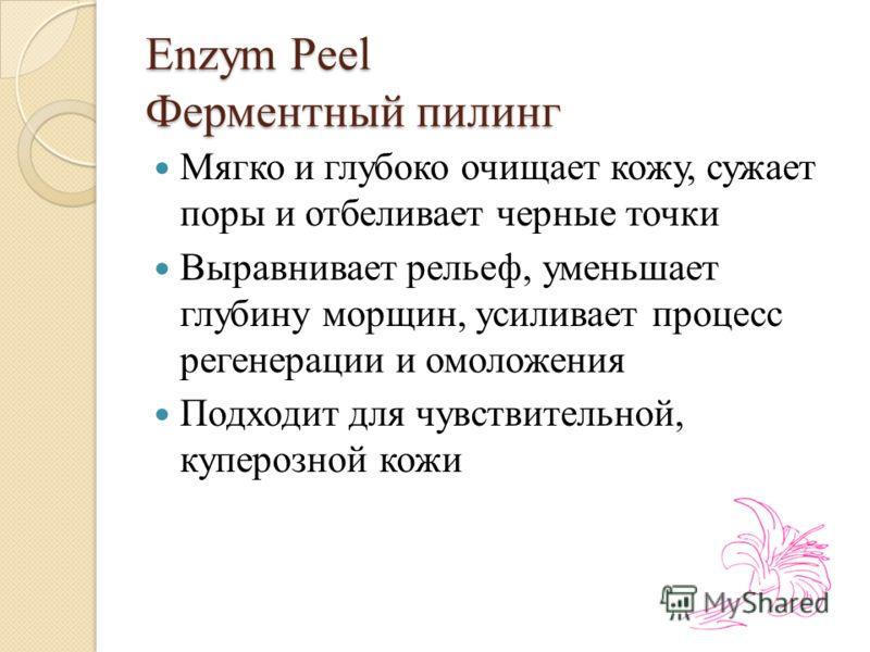 Enzym Peel Ферментный пилинг Мягко и глубоко очищает кожу, сужает поры и отбеливает черные точки Выравнивает рельеф, уменьшает глубину морщин, усиливает процесс регенерации и омоложения Подходит для чувствительной, куперозной кожи