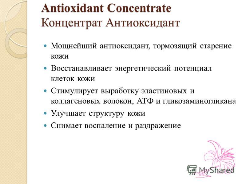 Antioxidant Concentrate Концентрат Антиоксидант Мощнейший антиоксидант, тормозящий старение кожи Восстанавливает энергетический потенциал клеток кожи Стимулирует выработку эластиновых и коллагеновых волокон, АТФ и гликозаминогликана Улучшает структур