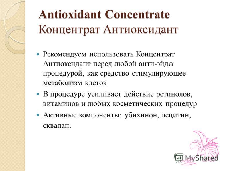 Antioxidant Concentrate Концентрат Антиоксидант Рекомендуем использовать Концентрат Антиоксидант перед любой анти-эйдж процедурой, как средство стимулирующее метаболизм клеток В процедуре усиливает действие ретинолов, витаминов и любых косметических