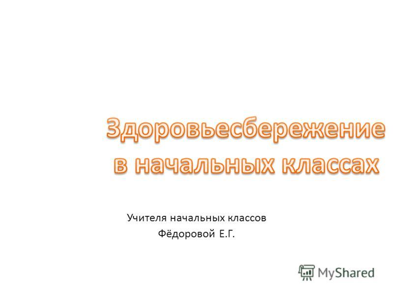 Учителя начальных классов Фёдоровой Е.Г.
