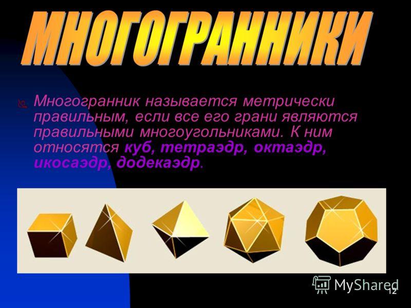 11 Правильный октаэдр ( рис.12) составлен из восьми равносторонних треугольников. Каждая вершина октаэдра является вершиной четырех треугольников. Следовательно, сумма плоских углов при каждой вершине равна 240°.