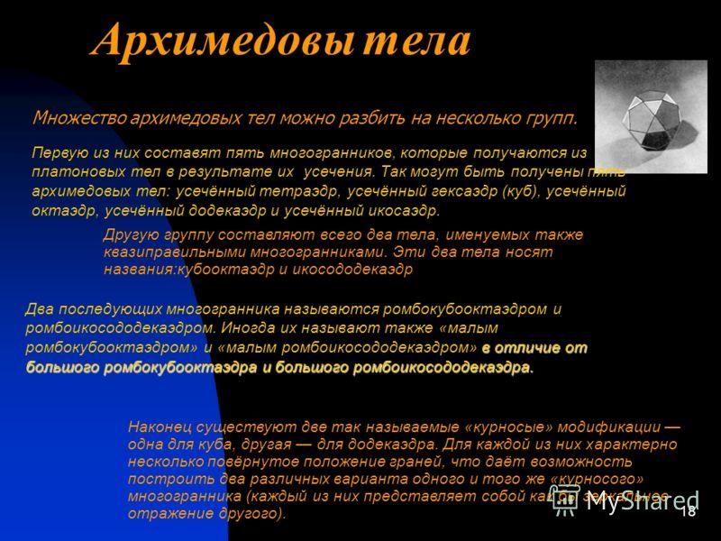 17 Архимед Сиракузский Математик, физик и инженер Архимед Сиракузский оставил после себя немало изобретений, тринадцать сочинений (таких как «О сфере и цилиндре», «Измерение круга», «Равновесие плоскостей», «Стомахион», «Правильный семиугольник и дру