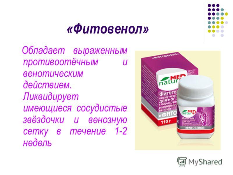 «Фитовенол» Обладает выраженным противоотёчным и венотическим действием. Ликвидирует имеющиеся сосудистые звёздочки и венозную сетку в течение 1-2 недель