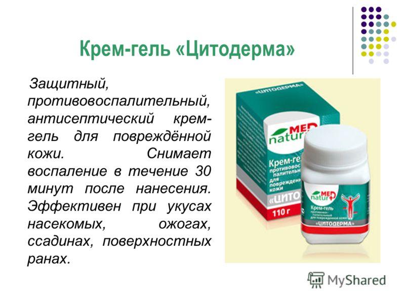 Крем-гель «Цитодерма» Защитный, противовоспалительный, антисептический крем- гель для повреждённой кожи. Снимает воспаление в течение 30 минут после нанесения. Эффективен при укусах насекомых, ожогах, ссадинах, поверхностных ранах.