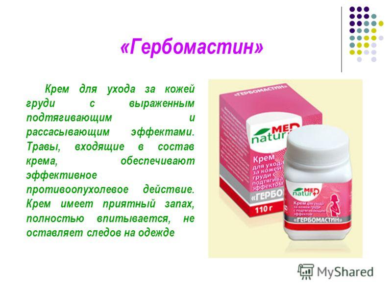 «Гербомастин» Крем для ухода за кожей груди с выраженным подтягивающим и рассасывающим эффектами. Травы, входящие в состав крема, обеспечивают эффективное противоопухолевое действие. Крем имеет приятный запах, полностью впитывается, не оставляет след