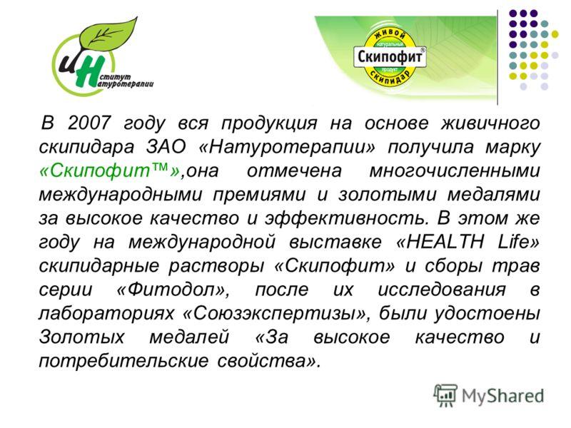 В 2007 году вся продукция на основе живичного скипидара ЗАО «Натуротерапии» получила марку «Скипофит»,она отмечена многочисленными международными премиями и золотыми медалями за высокое качество и эффективность. В этом же году на международной выстав