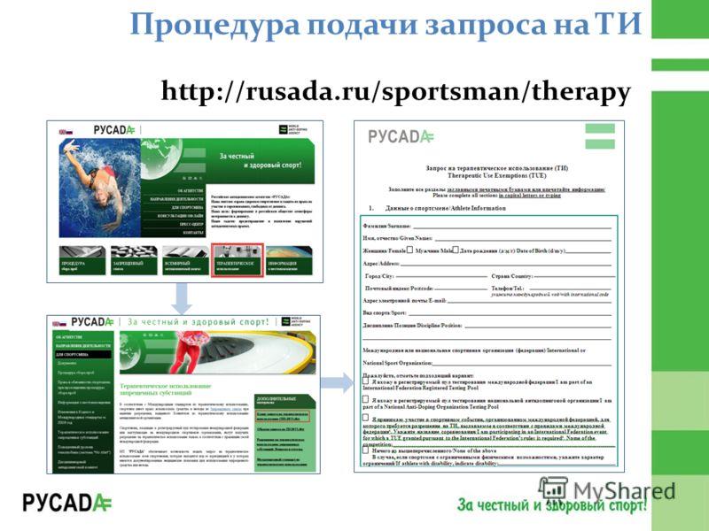 Процедура подачи запроса на ТИ http://rusada.ru/sportsman/therapy