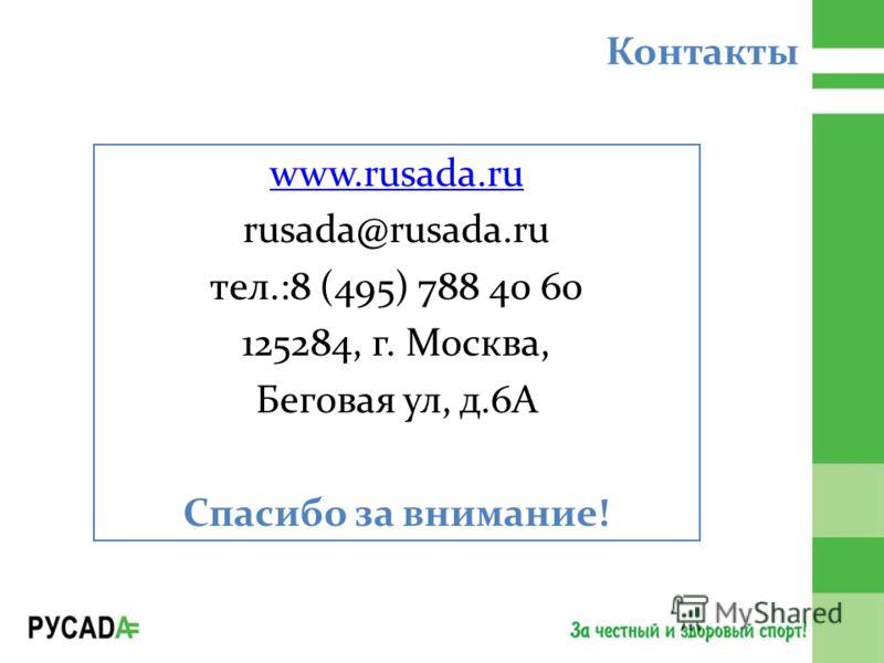 Контакты www.rusada.ru rusada@rusada.ru тел.:8 (495) 788 40 60 125284, г. Москва, Беговая ул, д.6А Спасибо за внимание!