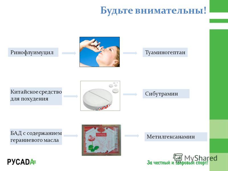 ТуаминогептанРинофлуимуцил Будьте внимательны! Сибутрамин Китайское средство для похудения Метилгексанамин БАД с содержанием гераниевого масла