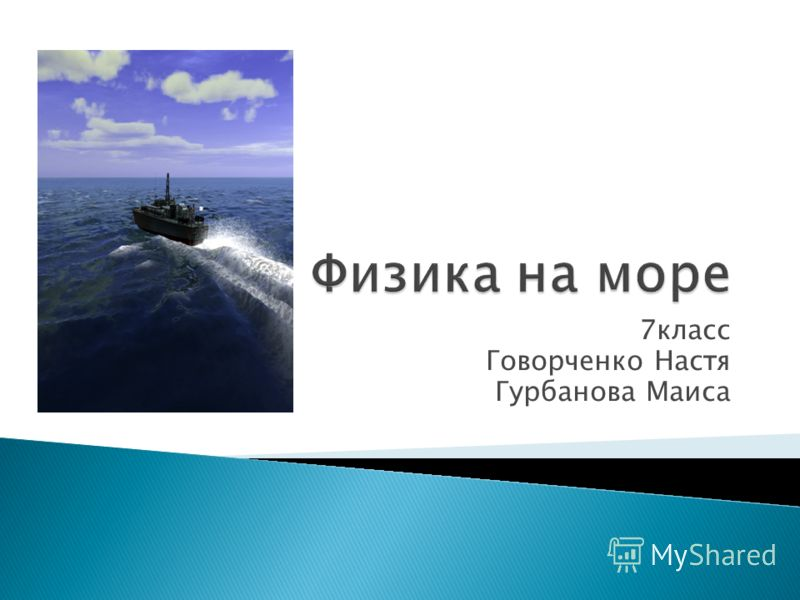 7класс Говорченко Настя Гурбанова Маиса