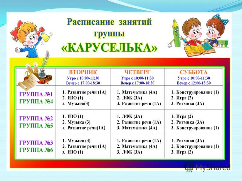 Расписание занятий группы « КАРУСЕЛЬКА »: