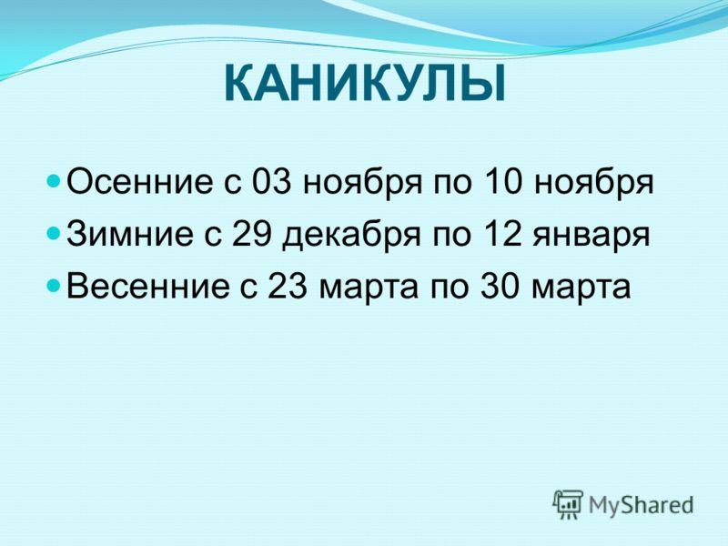 КАНИКУЛЫ Осенние с 03 ноября по 10 ноября Зимние с 29 декабря по 12 января Весенние с 23 марта по 30 марта