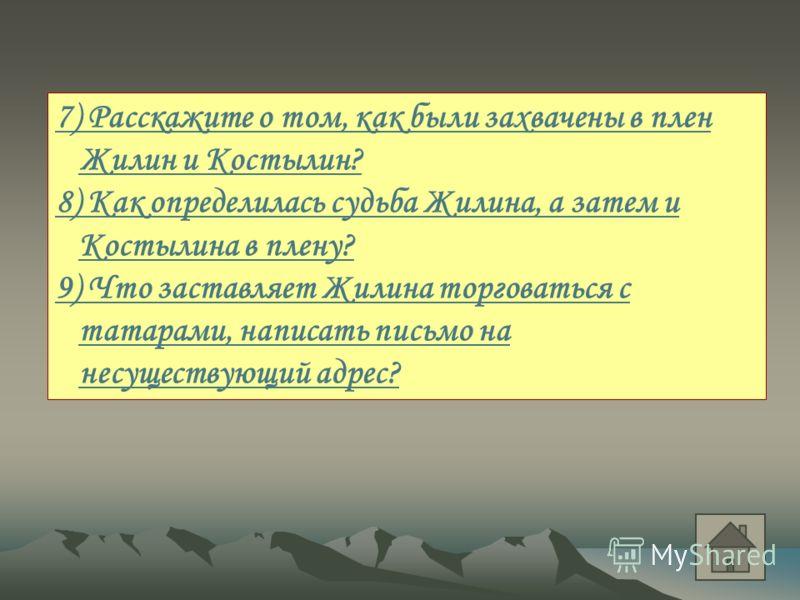 1) Почему рассказ назван «Кавказский пленник»? 2) Кого назвали в рассказе «кавказским пленником»? 3) Какова причина, заставившая Жилина 1) Почему рассказ назван «Кавказский пленник»? 2) Кого назвали в рассказе «кавказским пленником»? 3) Какова причин