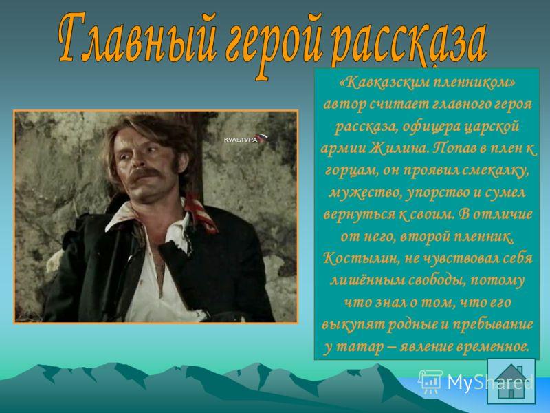 Рассказ назван «Кавказский пленник», потому что в нём повествуется о русском офицере Жилине, попавшем в плен к татарам и сумевшем оттуда выбраться.