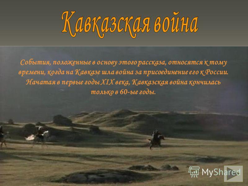 Рассказ «Кавказский пленник» был написан Л.Н. Толстым в 70- ые годы прошлого века. Толстой занимался тогда составлением Азбуки для детей. В эту Азбуку он решил включить рассказы, которые частью переводил и пересказывал, а частью сочинял сам… Многие и