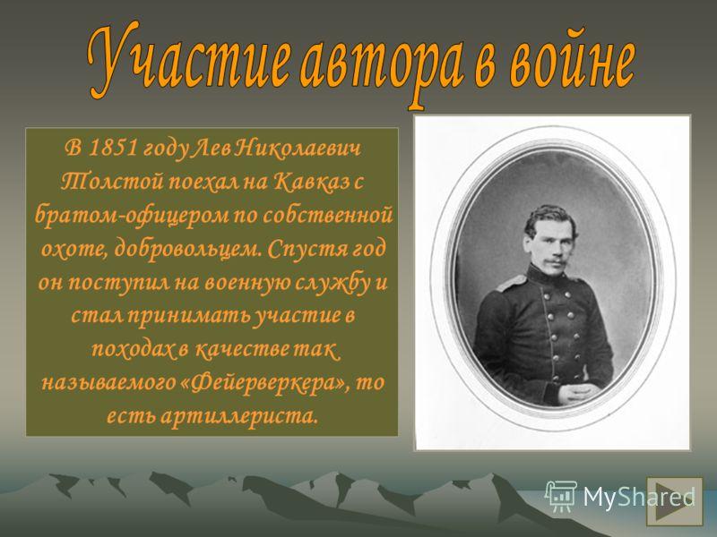 События, положенные в основу этого рассказа, относятся к тому времени, когда на Кавказе шла война за присоединение его к России. Начатая в первые годы XIX века, Кавказская война кончилась только в 60-ые годы.