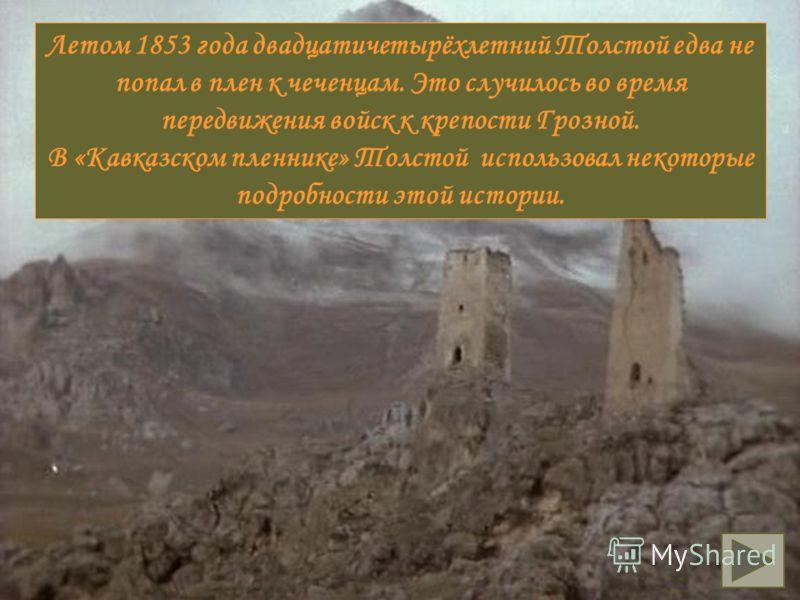 В 1851 году Лев Николаевич Толстой поехал на Кавказ с братом-офицером по собственной охоте, добровольцем. Спустя год он поступил на военную службу и стал принимать участие в походах в качестве так называемого «Фейерверкера», то есть артиллериста.
