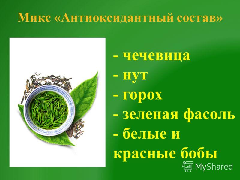Микс «Антиоксидантный состав» - чечевица - нут - горох - зеленая фасоль - белые и красные бобы