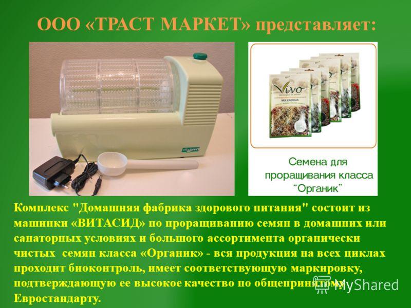 ООО «ТРАСТ МАРКЕТ» представляет: Комплекс