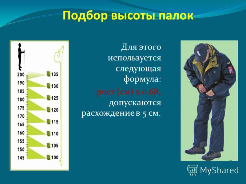 Подбор высоты палок Для этого используется следующая формула: рост (см) x 0,68, допускаются расхождение в 5 см.